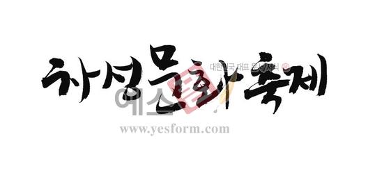 미리보기: 차성문화축제 - 손글씨 > 캘리그라피 > 행사/축제