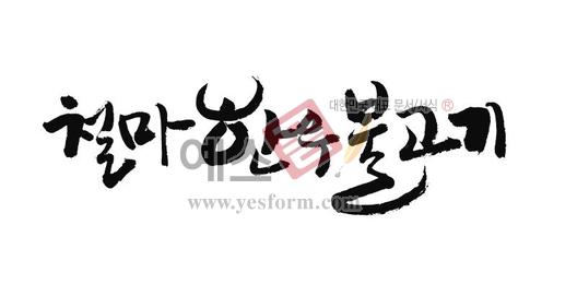 미리보기: 철마한우불고기 - 손글씨 > 캘리그라피 > 행사/축제