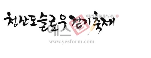 미리보기: 청산도 슬로우걷기축제 - 손글씨 > 캘리그라피 > 행사/축제