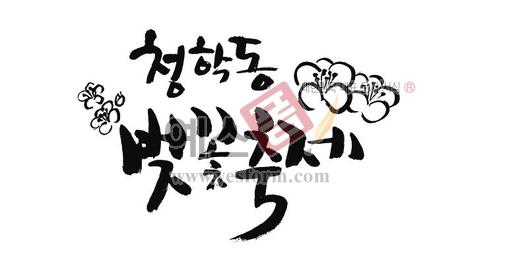 미리보기: 청학동벚꽃축제 - 손글씨 > 캘리그라피 > 행사/축제
