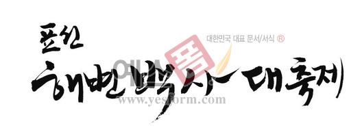 미리보기: 표선 해변백사대축제 - 손글씨 > 캘리그라피 > 행사/축제