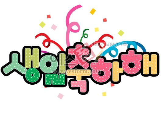 미리보기: 생일축하해02 - 손글씨 > POP > 축하/감사