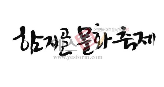 미리보기: 함지골 문화축제 - 손글씨 > 캘리그라피 > 행사/축제