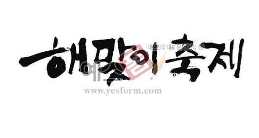 미리보기: 해맞이축제1 - 손글씨 > 캘리그라피 > 행사/축제