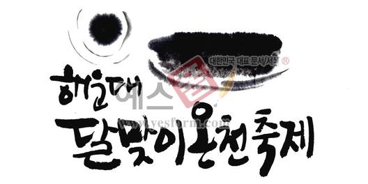 미리보기: 해운대 달맞이온천축제 - 손글씨 > 캘리그라피 > 행사/축제