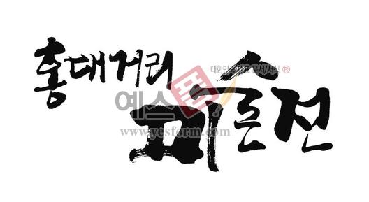 미리보기: 홍대 거리미술전 - 손글씨 > 캘리그라피 > 행사/축제