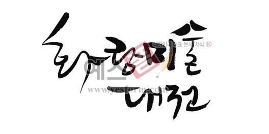 미리보기: 화랑미술대전 - 손글씨 > 캘리그라피 > 행사/축제