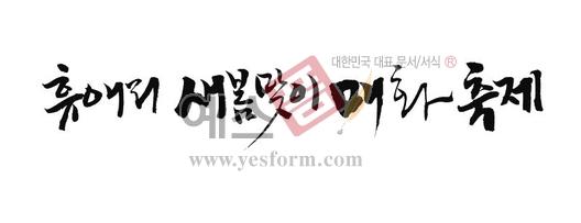미리보기: 휴애리 새봄맞이 매화축제 - 손글씨 > 캘리그라피 > 행사/축제