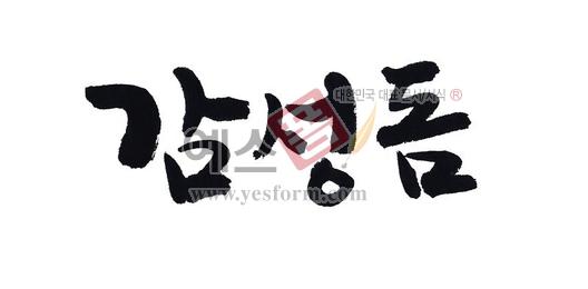 미리보기: 감성돔 - 손글씨 > 캘리그라피 > 동/식물