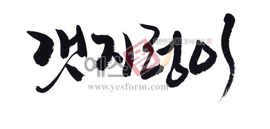 미리보기: 갯지렁이 - 손글씨 > 캘리그라피 > 동/식물
