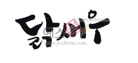 미리보기: 닭새우 - 손글씨 > 캘리그라피 > 동/식물