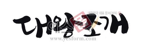 미리보기: 대왕조개 - 손글씨 > 캘리그라피 > 동/식물