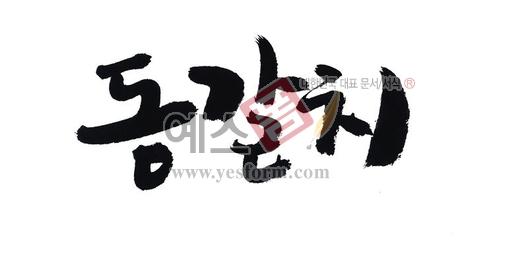 미리보기: 동갈치 - 손글씨 > 캘리그라피 > 동/식물