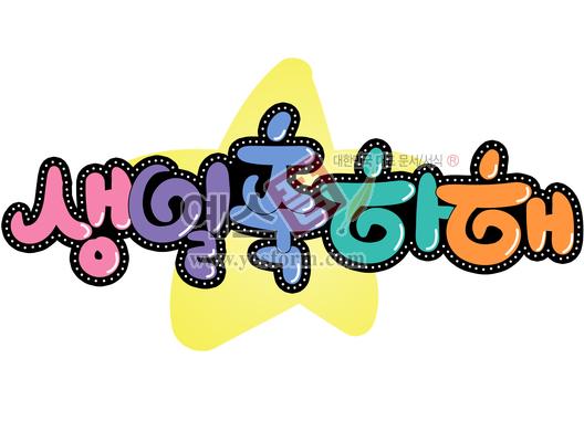 미리보기: 생일축하해(별) - 손글씨 > POP > 축하/감사