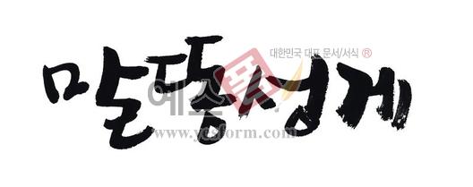 미리보기: 말똥성게2 - 손글씨 > 캘리그라피 > 동/식물