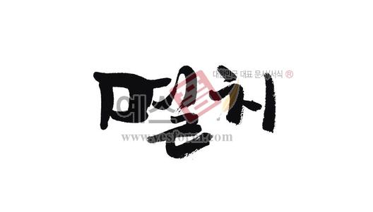 미리보기: 멸치1 - 손글씨 > 캘리그라피 > 동/식물