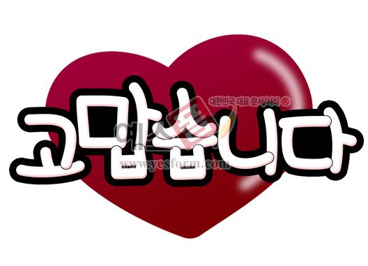 미리보기: 고맙습니다(하트)02 - 손글씨 > POP > 축하/감사
