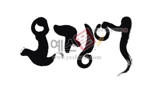 미리보기: 오징어1 - 손글씨 > 캘리그라피 > 동/식물