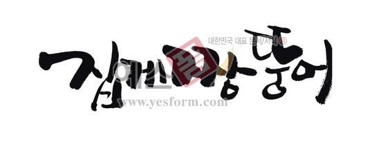미리보기: 집게짱뚱어 - 손글씨 > 캘리그라피 > 동/식물