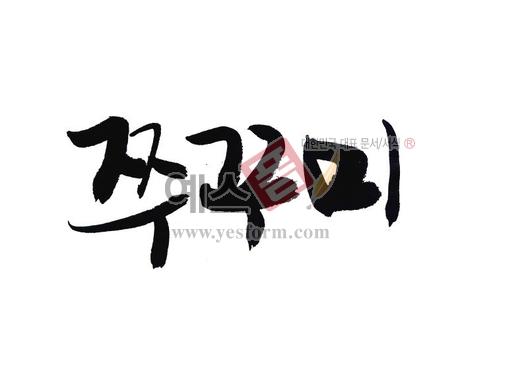 미리보기: 쭈꾸미 - 손글씨 > 캘리그라피 > 동/식물