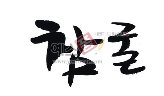 미리보기: 참굴 - 손글씨 > 캘리그라피 > 동/식물