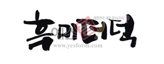 미리보기: 흑미더덕 - 손글씨 > 캘리그라피 > 동/식물