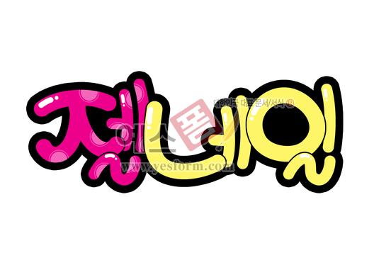 미리보기: 젤네일 - 손글씨 > POP > 패션/뷰티