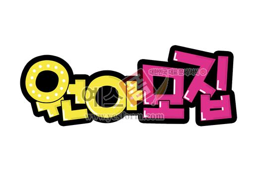미리보기: 원아모집 - 손글씨 > POP > 유치원/학교