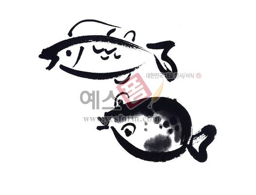 미리보기: 물고기 - 손글씨 > 캘리그라피 > 붓터치