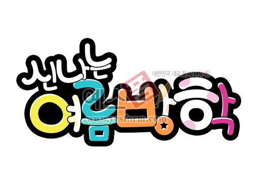 미리보기: 신나는 여름방학 - 손글씨 > POP > 유치원/학교