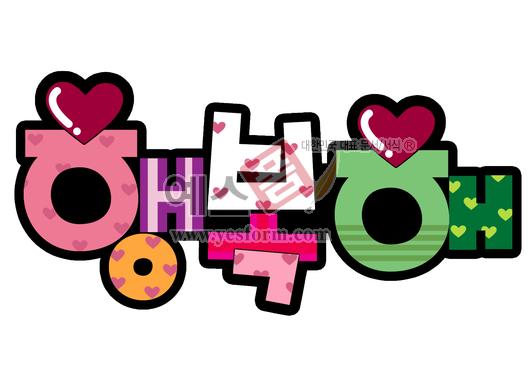 미리보기: 행복해 - 손글씨 > POP > 축하/감사