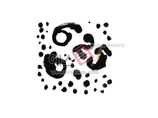 미리보기: 방울뿌림번짐58 - 손글씨 > 캘리그라피 > 붓터치