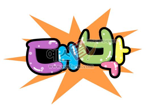 미리보기: 대박 (최고,유행어,행운) - 손글씨 > POP > 단어/낱말