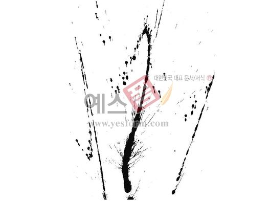 미리보기: 방울뿌림번짐96 - 손글씨 > 캘리그라피 > 붓터치