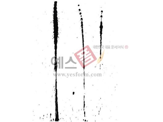 미리보기: 방울뿌림번짐102 - 손글씨 > 캘리그라피 > 붓터치