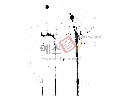 미리보기: 방울뿌림번짐103 - 손글씨 > 캘리그라피 > 붓터치