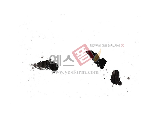 미리보기: 방울뿌림번짐119 - 손글씨 > 캘리그라피 > 붓터치