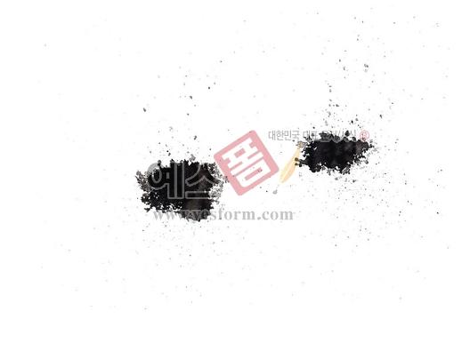 미리보기: 방울뿌림번짐120 - 손글씨 > 캘리그라피 > 붓터치