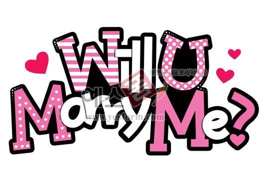 미리보기: will u marry me - 손글씨 > POP > 웨딩축하