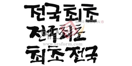 미리보기: 전국최초 - 손글씨 > 캘리그라피 > 기타