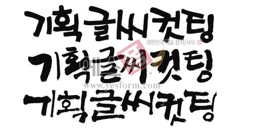 미리보기: 기획글씨컷팅 - 손글씨 > 캘리그라피 > 간판
