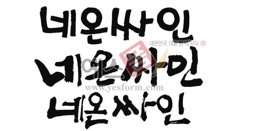 미리보기: 네온싸인 - 손글씨 > 캘리그라피 > 간판