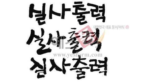 미리보기: 실사출력 - 손글씨 > 캘리그라피 > 간판