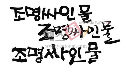 미리보기: 조명싸인물 - 손글씨 > 캘리그라피 > 간판