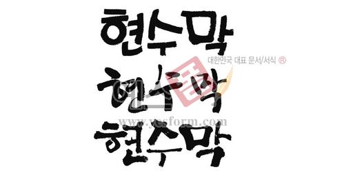 미리보기: 현수막 - 손글씨 > 캘리그라피 > 간판