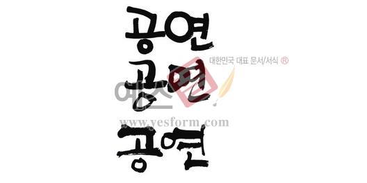 미리보기: 공연 - 손글씨 > 캘리그라피 > 학교/유치원