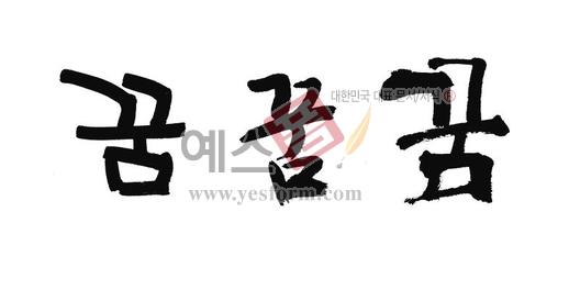 미리보기: 꿈 - 손글씨 > 캘리그라피 > 학교/유치원