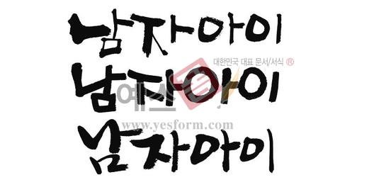 미리보기: 남자아이 - 손글씨 > 캘리그라피 > 학교/유치원