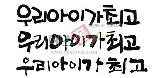 미리보기: 우리아이가최고 - 손글씨 > 캘리그라피 > 학교/유치원