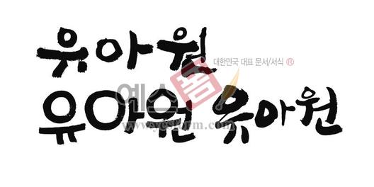 미리보기: 유아원 - 손글씨 > 캘리그라피 > 학교/유치원